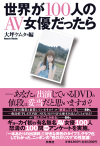 Ootsubo_avbook